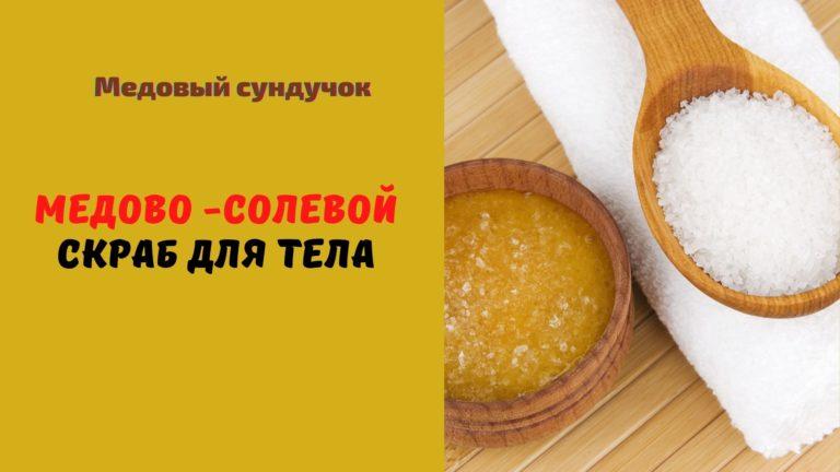 Медово — солевой скраб для тела
