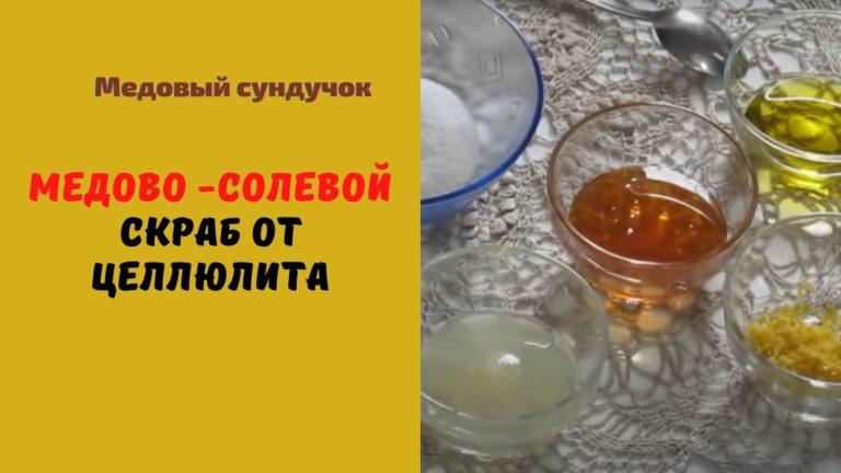 Медовый скраб от целлюлита рецепт на дому