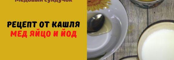 Рецепт от кашля, мед яйцо и йод