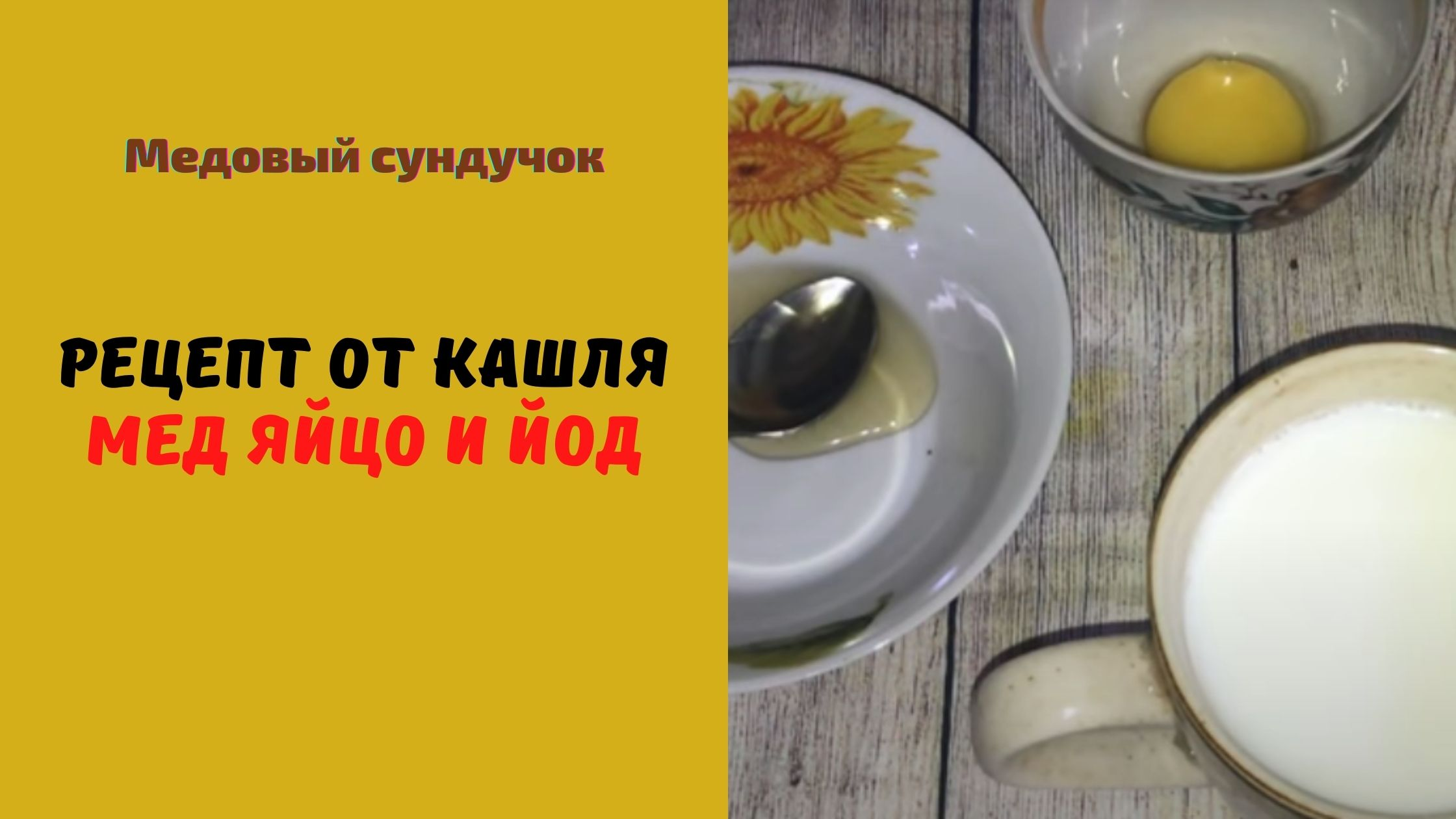 рецепт от кашля мёд и желток