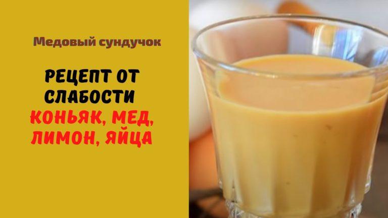 Рецепт от слабости: коньяк, мед, лимон, яйца