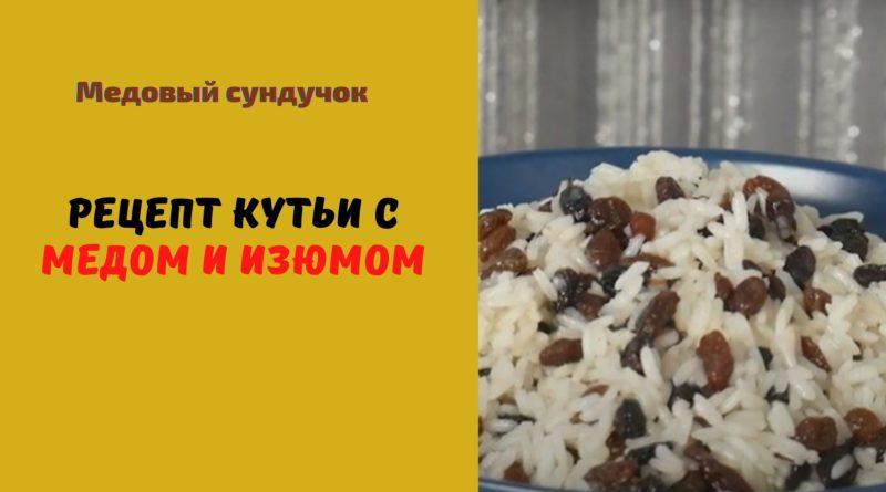 Рецепт кутьи с медом и изюмом