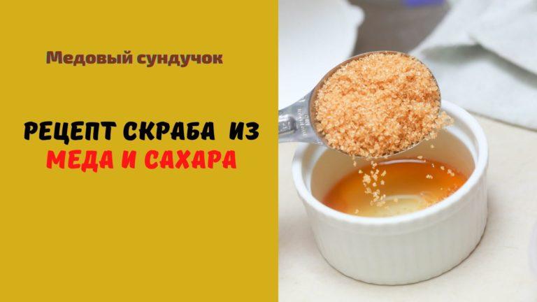 Сахарно медовый скраб