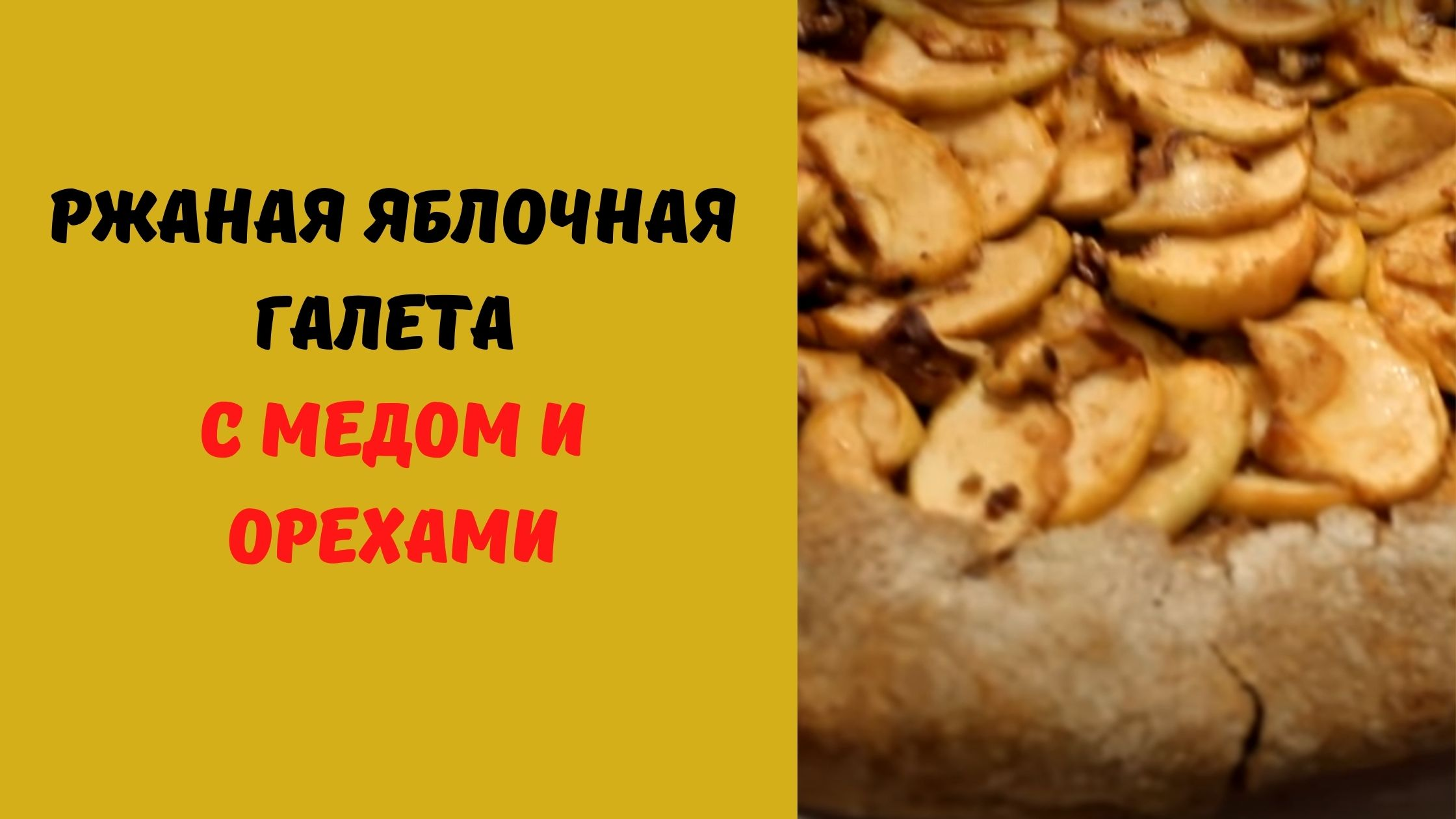 яблочная галета рецепт