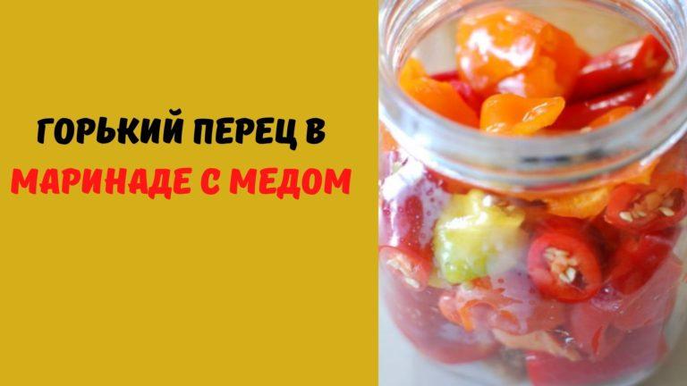 Горький перец в маринаде с медом (Рецепт приготовления)