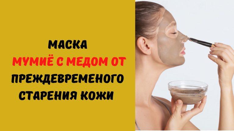 Маска с мумие и медом (от дряблой кожи)