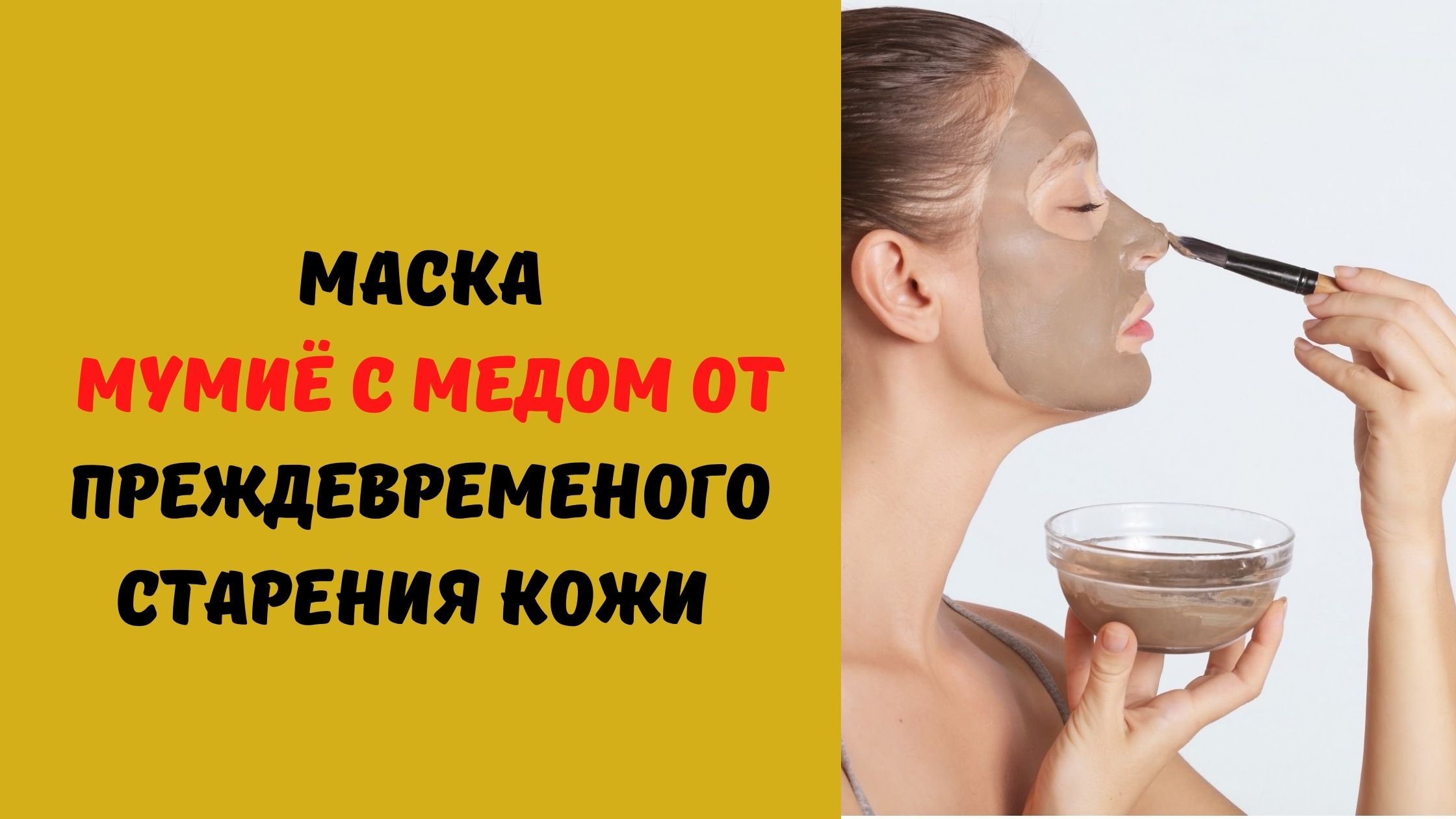 маска из мёда и мумиё