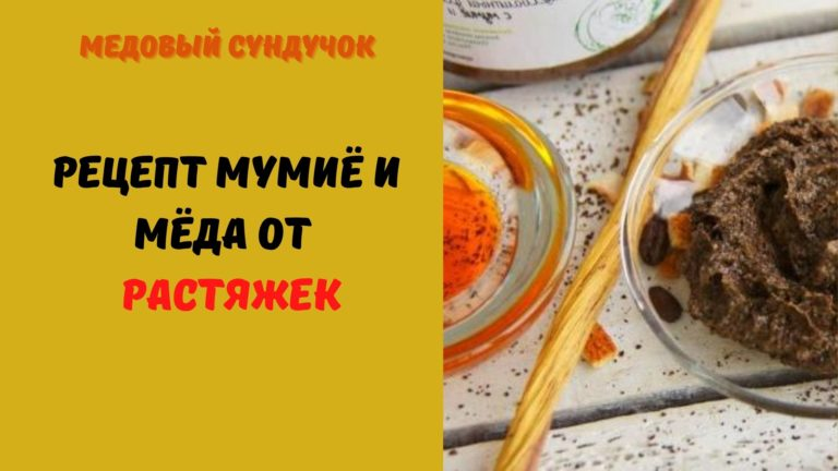 Рецепт от растяжек (Мумие. Мед. Оливковое масло.)