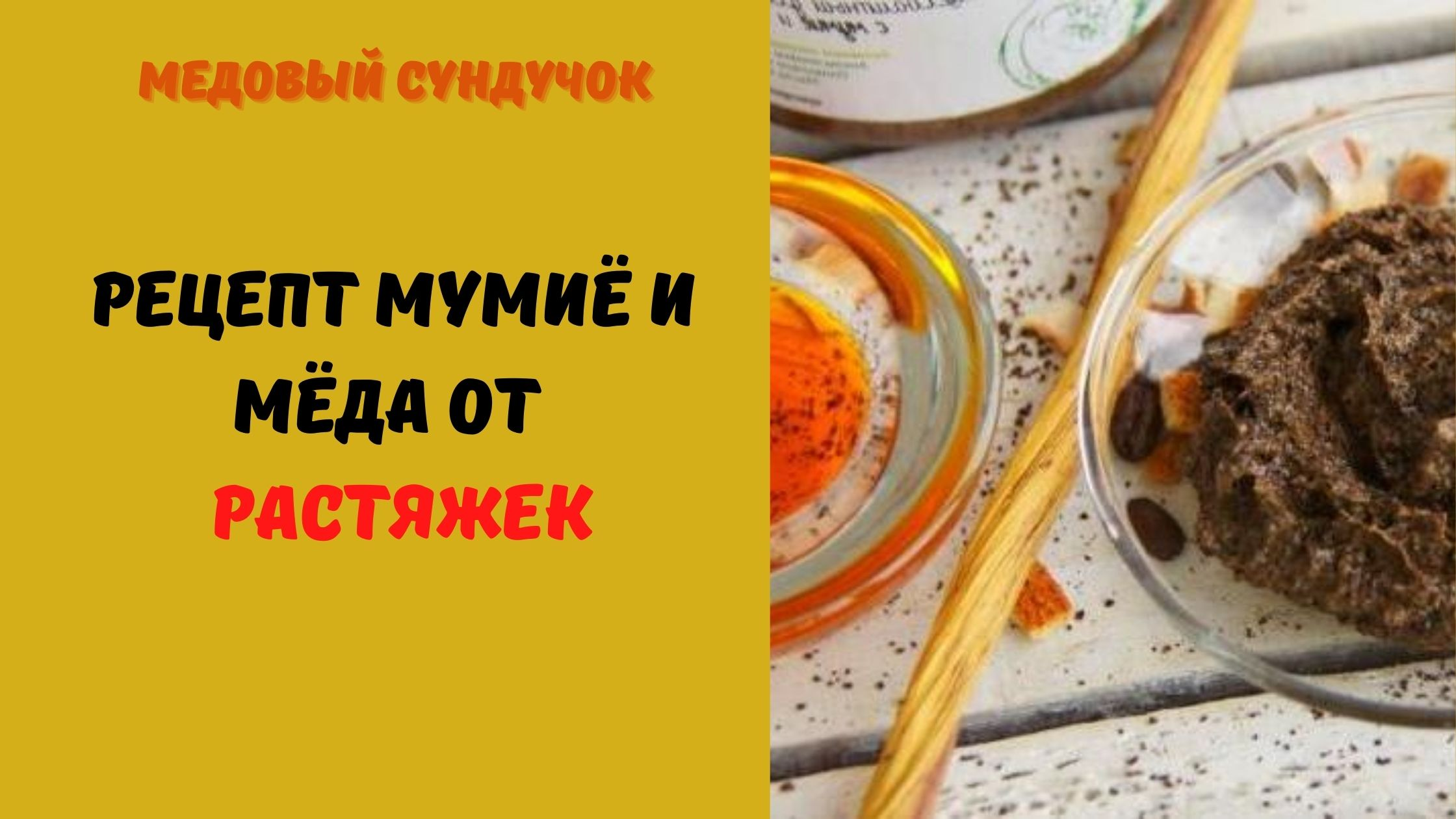мед и мумиё от растяжек