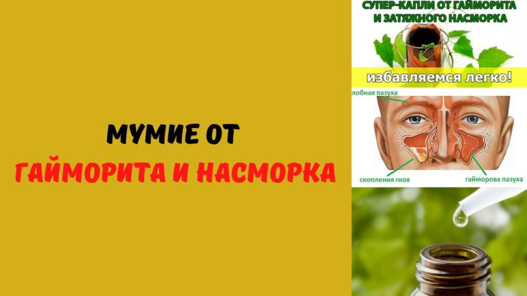 Рецепт от гайморита и насморка (Мумиё и глицерин)
