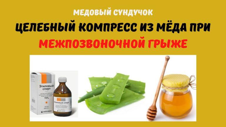 Компресс с мёдом при межпозвоночной грыже