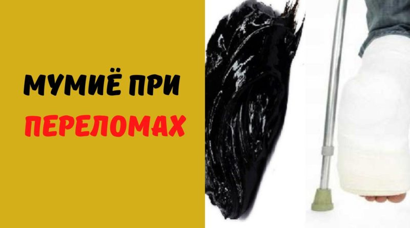 рецепт мумиё при переломах