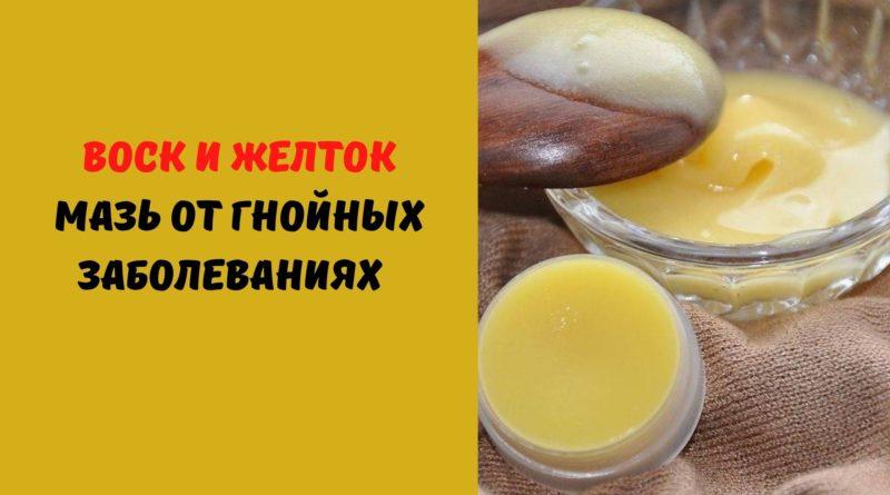 мазь от гноя воск желток масло
