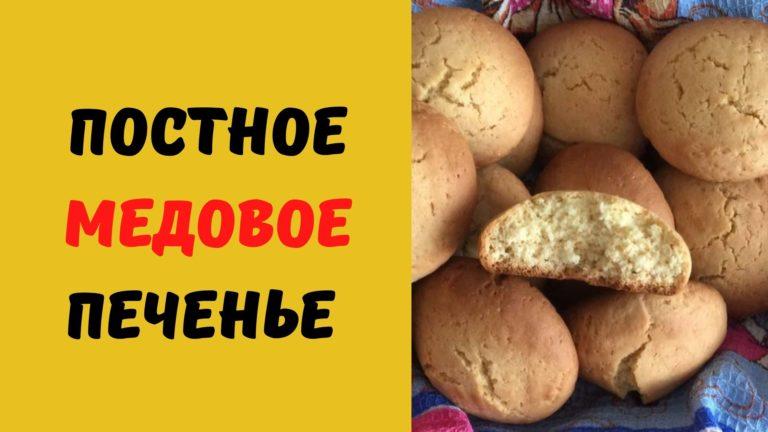 Рецепт приготовления постного медового печенья