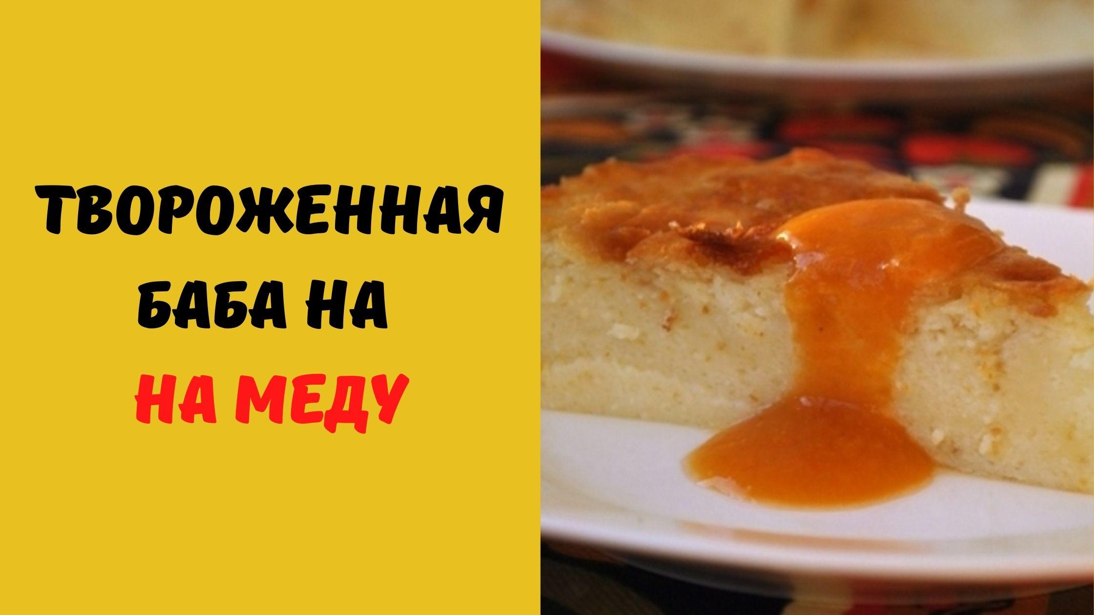 творожная баба на меду рецепт