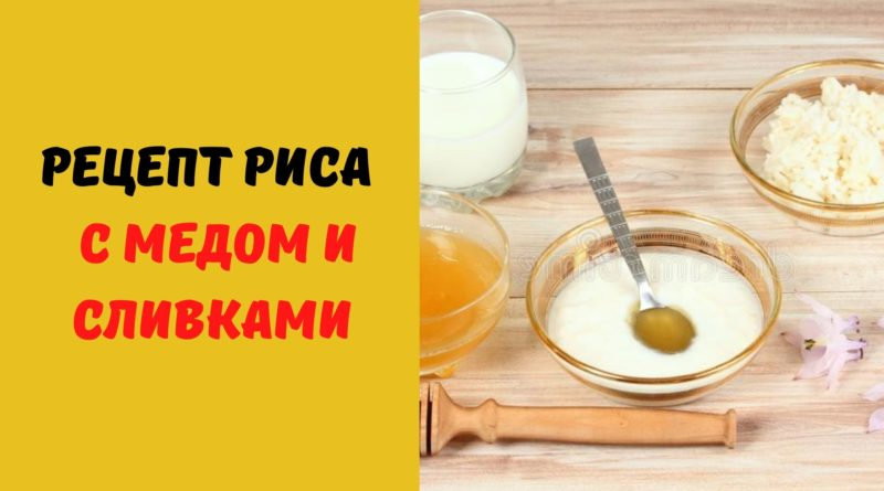 рис с мёдом и сливками