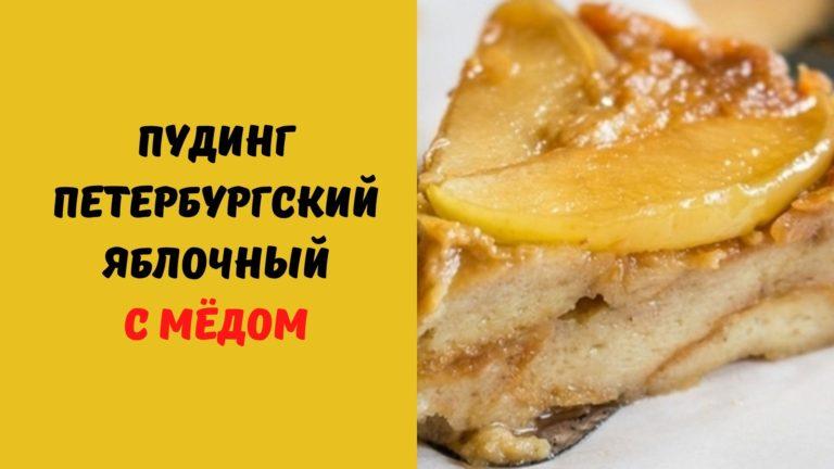 Пудинг петербургский яблочный с мёдом