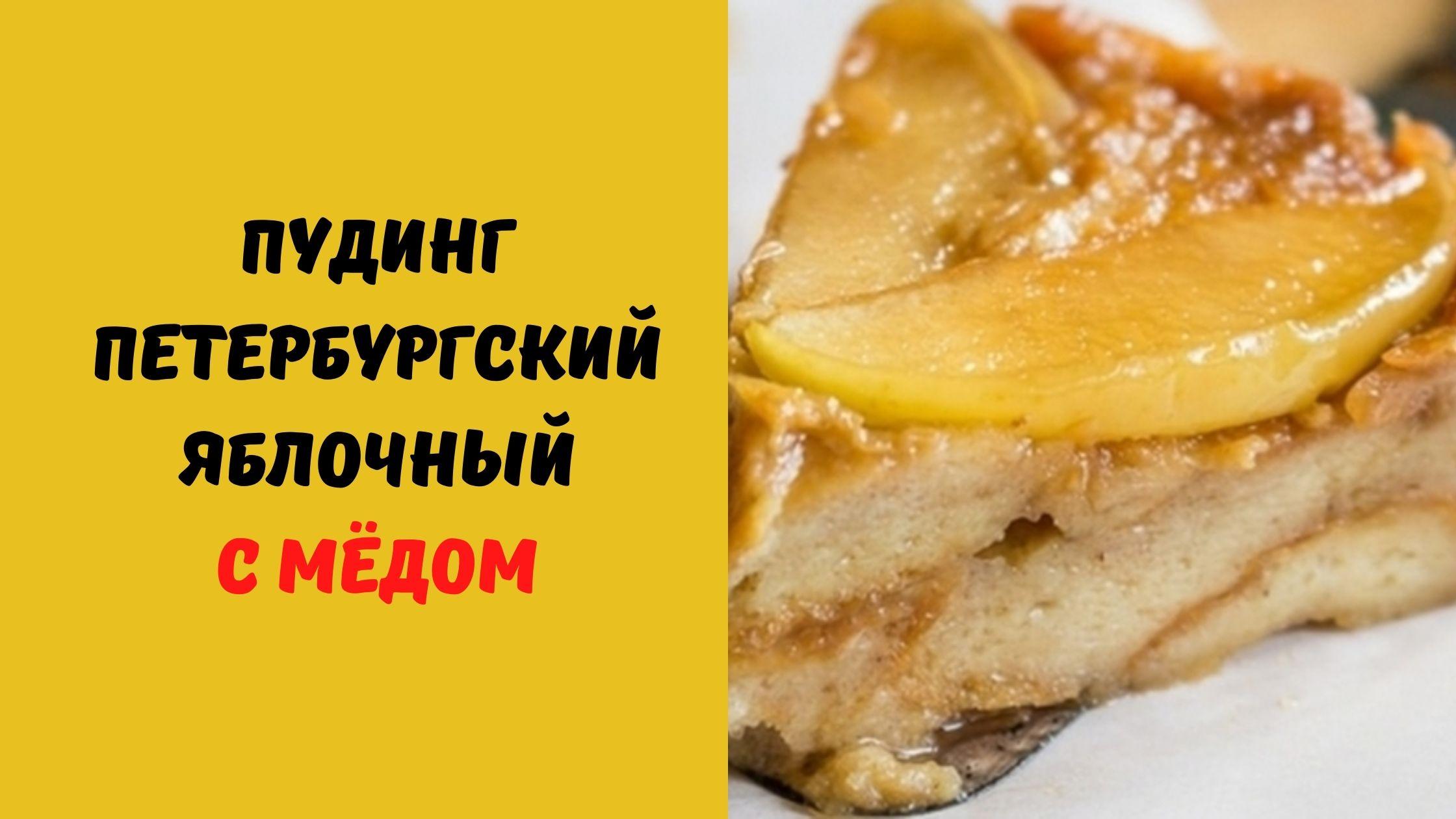 рецепт пудинг петербургский