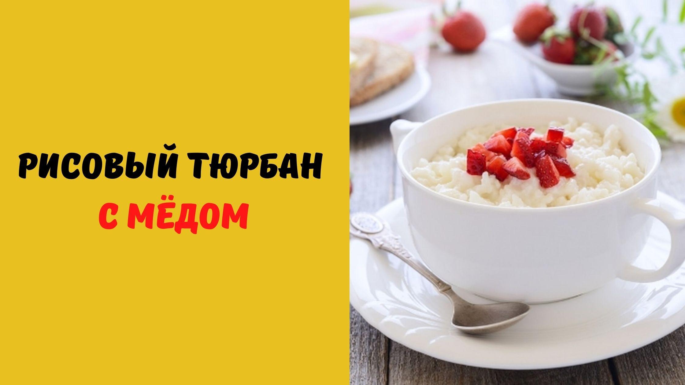 рисовый тюрбан с медом