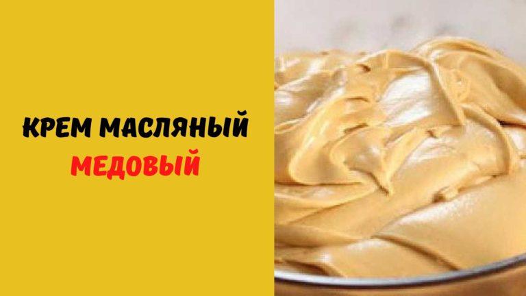 Рецепт крем масляный медовый