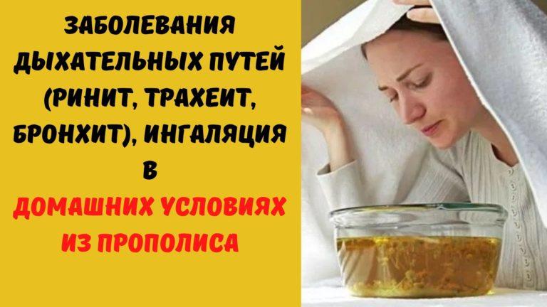Рецепт из прополиса от заболевания дыхательных путей(Ингаляция)
