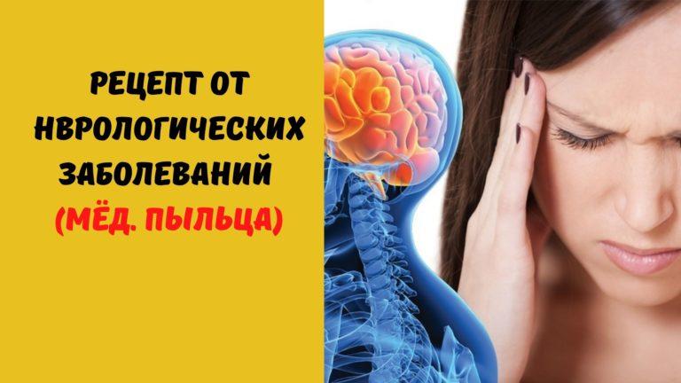 Рецепт от неврологических заболеваний (Мёд. Пыльца)