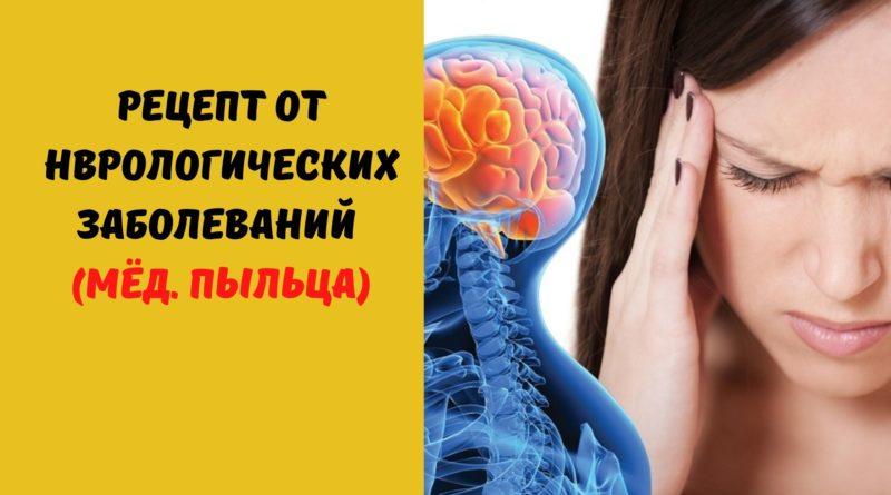 рецепт от невроза мёд