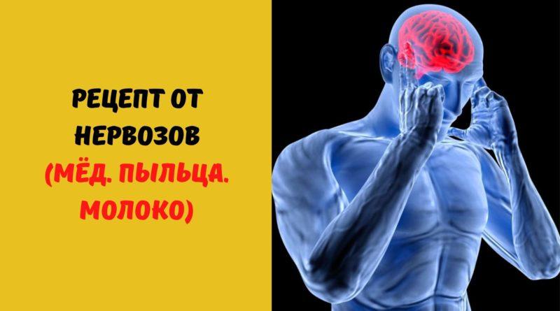 рецепт от нервозов