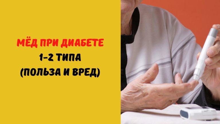 Мёд при диабете 1-2 типа (Польза и вред)