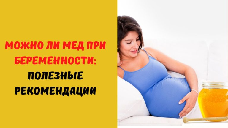 Можно ли мед при беременности: полезные рекомендации