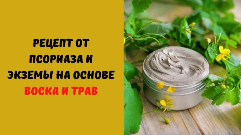 Рецепт от экземы и псориаза на основе пчелиного воска