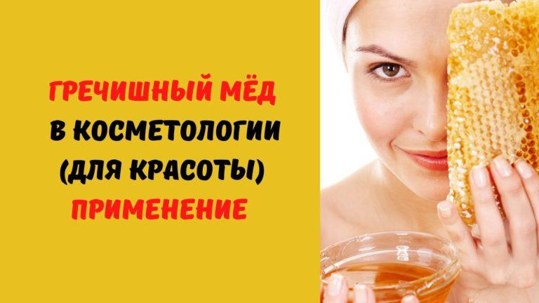 Гречишный мёд в косметологии (для красоты) применение