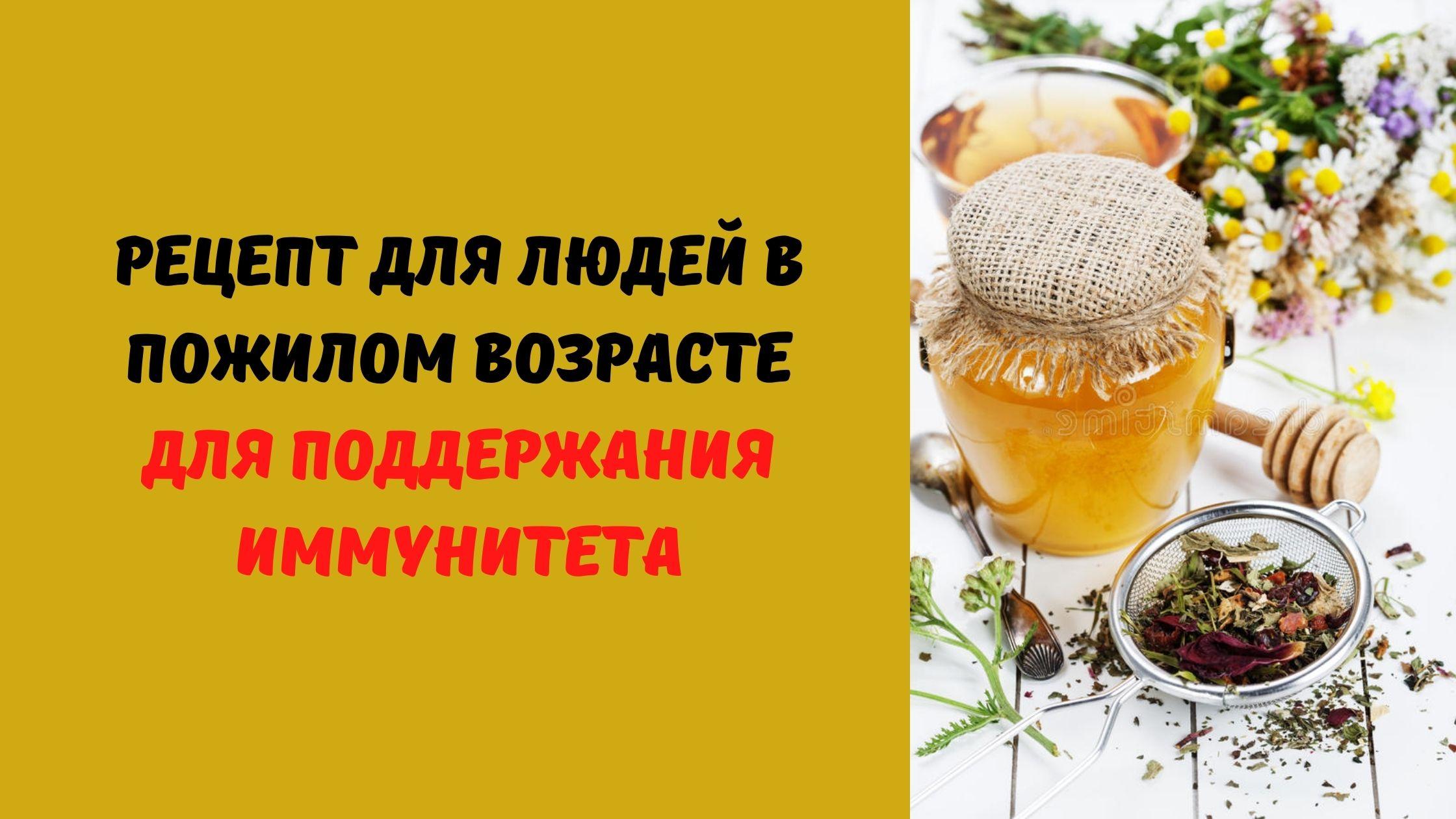 рецепт из мёда и трав