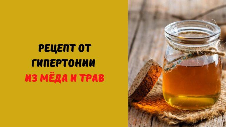 Рецепт от артериального давления из мёда и трав
