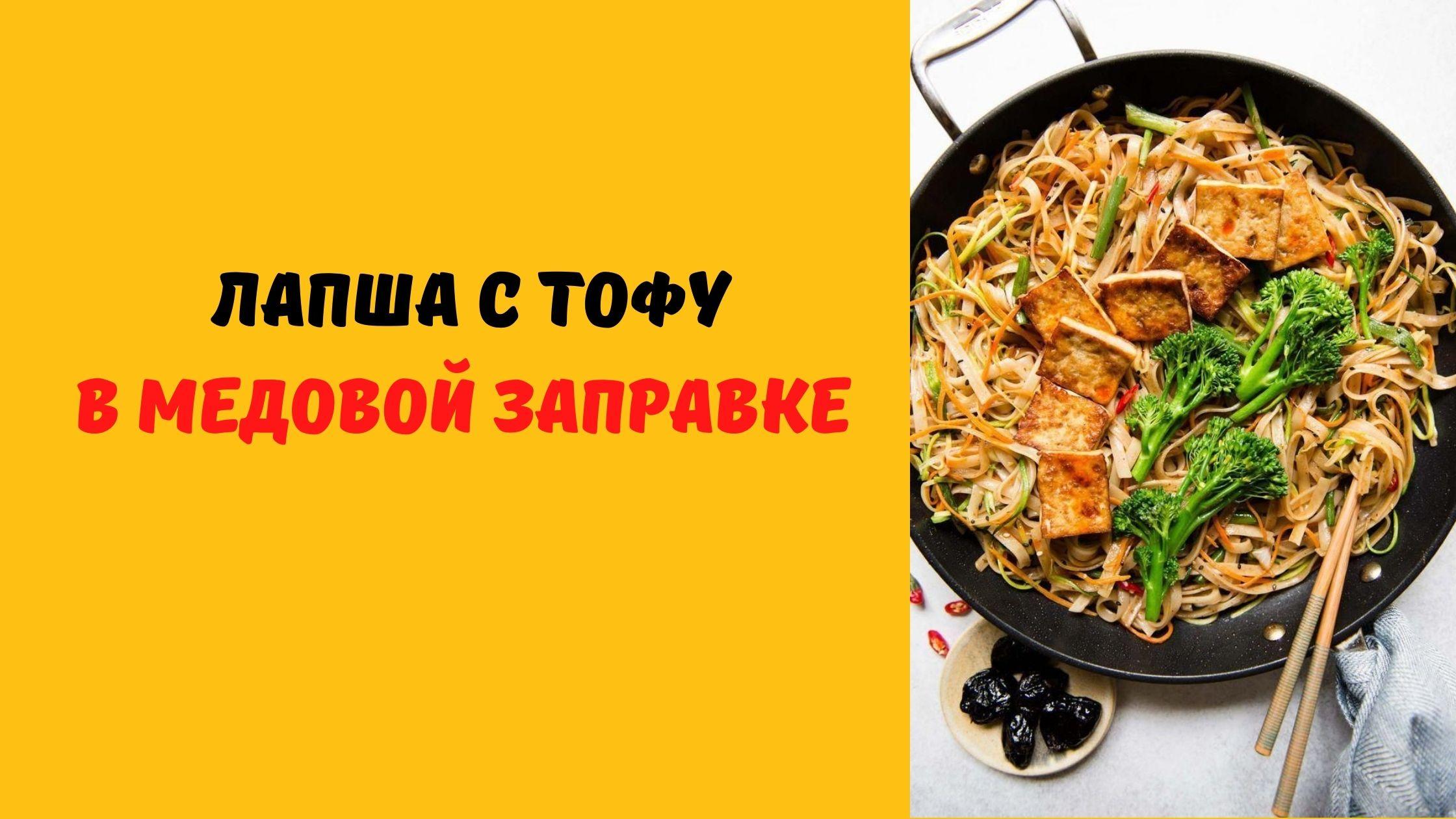 рецепт лапша с тофу