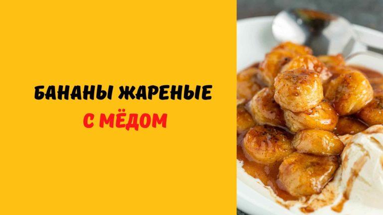 Жареные бананы с мёдом пошаговый рецепт