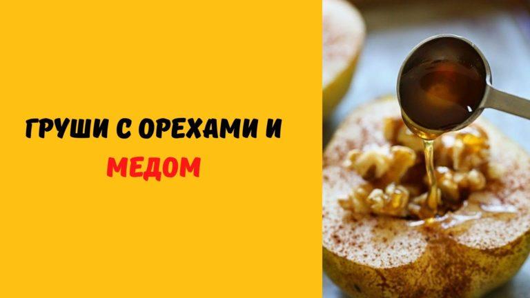 Груша с орехами и мёдом