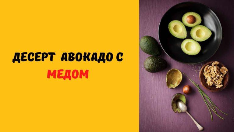 Десерт из авокадо с орехами и мёдом